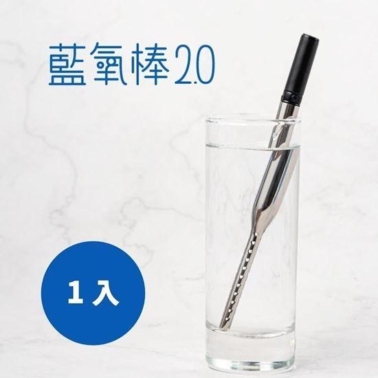 圖片 【防疫好幫手】藍氧棒2.0(另贈四樣贈品)
