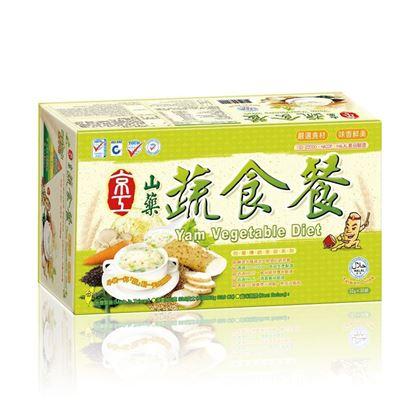 圖片 【京工】山藥蔬食餐(5包/10包/30包)