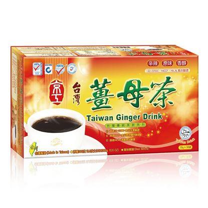 圖片 【京工】台灣薑母茶(5包/10包/30包)
