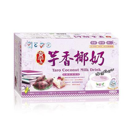 圖片 【京工】芋香椰奶(5包/10包/30包)