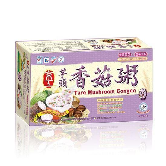 圖片 【京工】芋頭香菇粥(8包/24包)