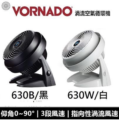 圖片 VORNADO 渦輪空氣循環機 630B黑 / 630W白
