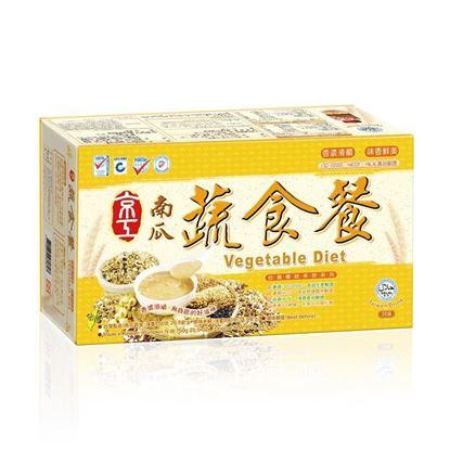 圖片 【京工】南瓜蔬食餐(5包/10包/30包)