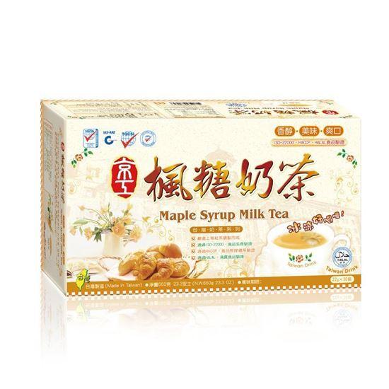 圖片 【京工】楓糖奶茶(5包/10包/30包)
