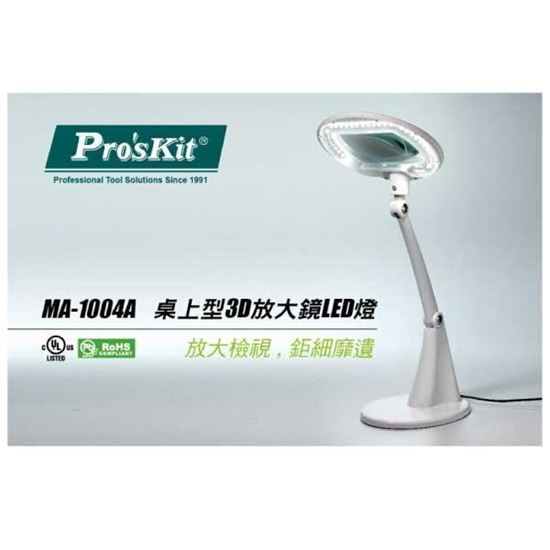 圖片 MA-1004A桌上型3D放大鏡LED燈
