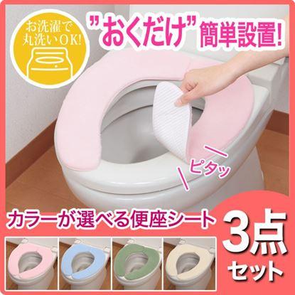 圖片 【SANKO】消臭馬桶座墊貼-素色1組入