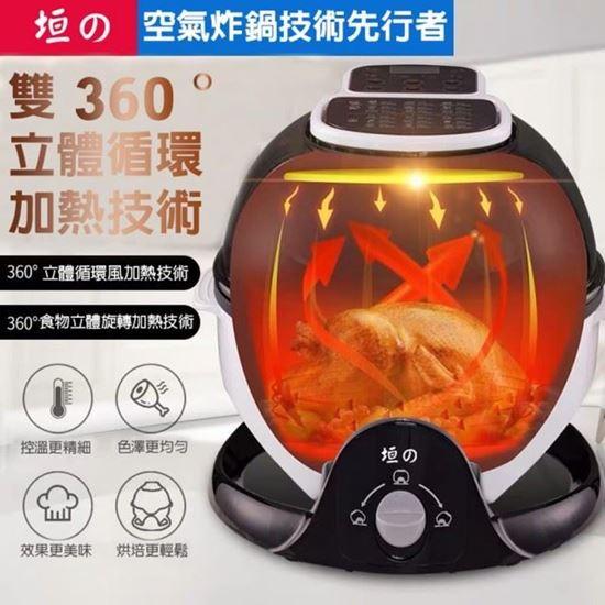 圖片 【垣戊】球型旋轉翻炒氣炸鍋(720度循環加熱)