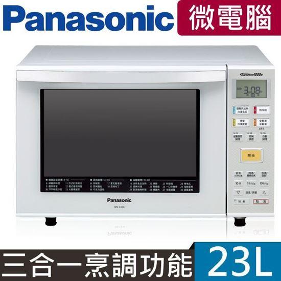 圖片 Panasonic國際牌23公升光波燒烤變頻式微波爐 NN-C236