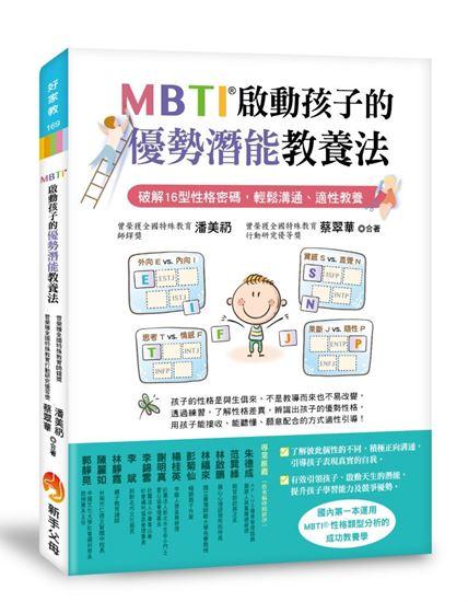 圖片 MBTI啟動孩子的優勢潛能教養法:破解16型性格密碼,輕鬆溝通、適性教養