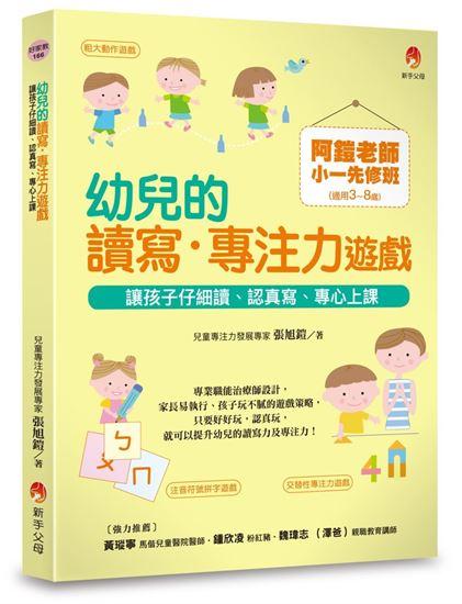 圖片 阿鎧老師小一先修班,幼兒的讀寫.專注力遊戲:讓孩子仔細讀、認真寫、專心上課