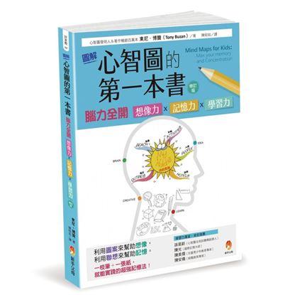 圖片 圖解心智圖的第一本書:腦力全開 想像力x記憶力x學習力 [修訂版]