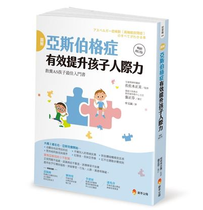 圖片 圖解亞斯伯格症 有效提升孩子人際力【暢銷修訂版】