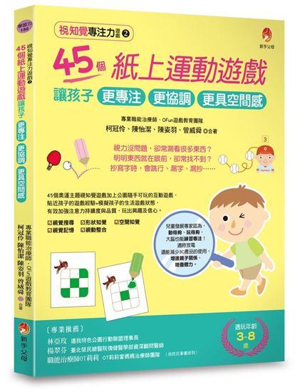 圖片 視知覺專注力遊戲2:45個紙上運動遊戲,讓孩子更專注、更協調、更具空間感