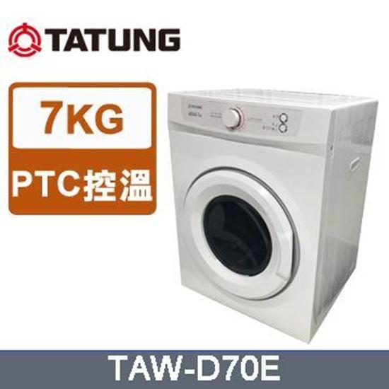 圖片 TATUNG大同乾衣機(型號:TAW-D70E)