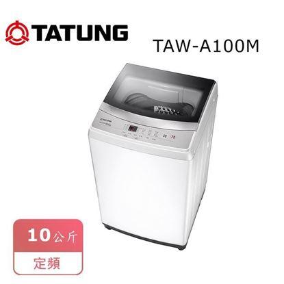 圖片 TATUNG大同洗衣機(型號:TAW-A100M)