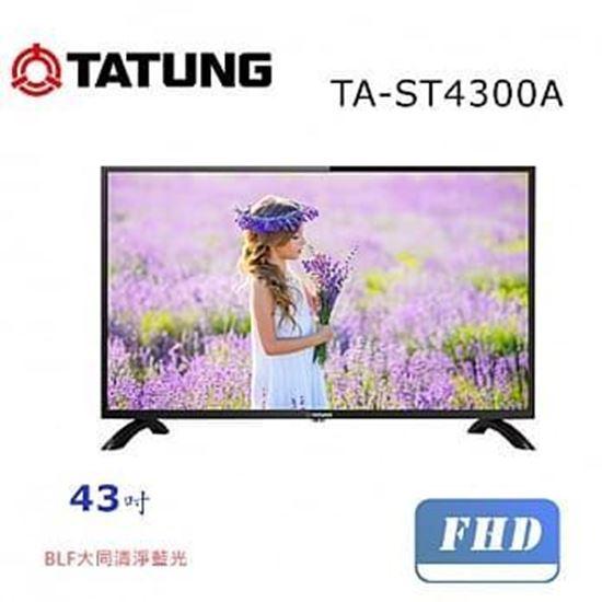 圖片 TATUNG大同(型號:TA-ST4300A)