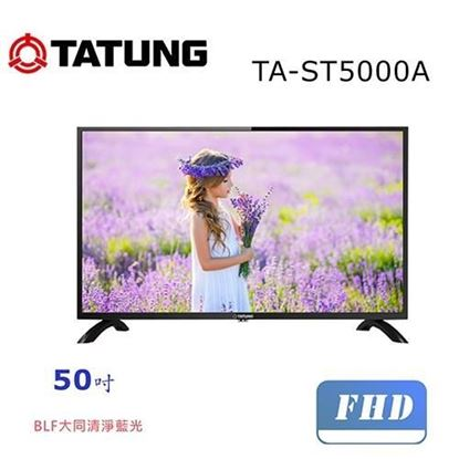 圖片 TATUNG 大同電視(型號:TA-ST5000A)