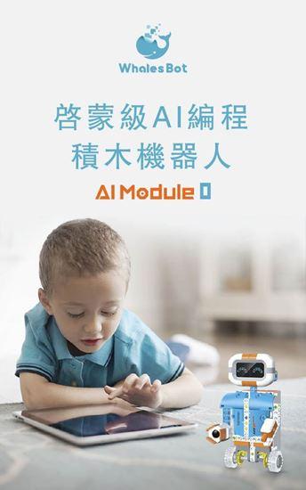 圖片 鯨魚積木機器人 AI Module 0號 AI程式語言教育機器人