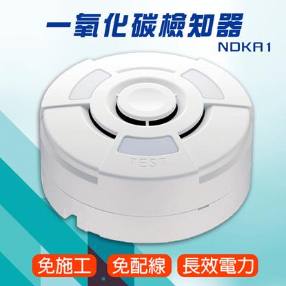 圖片 NDKA1 獨立式 一氧化碳(CO)檢知器