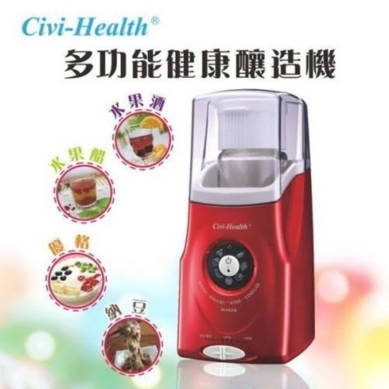 圖片 CIVI-Health 多功能釀造機
