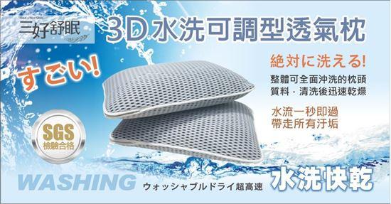 圖片 3D水洗可調型透氣枕