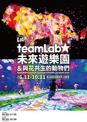 圖片 展覽:teamLab Future Park未來遊樂園&與花共生的動物們