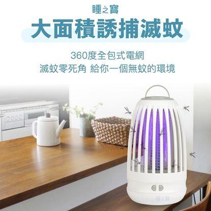 圖片 睡之寶充電式兩用電擊滅蚊器