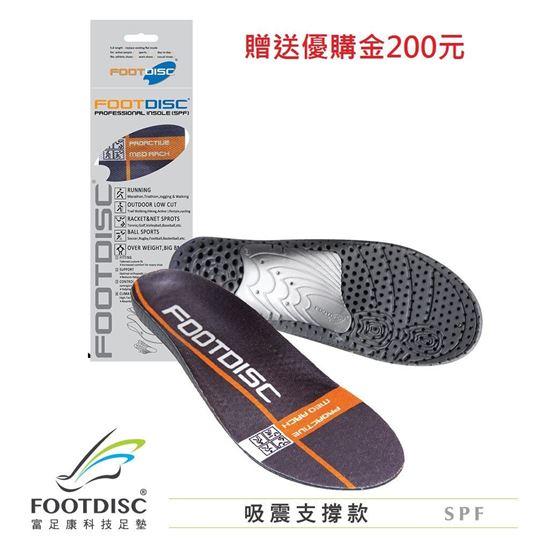 圖片 【FOOTDISC】富足康科技足墊(半墊、全墊)
