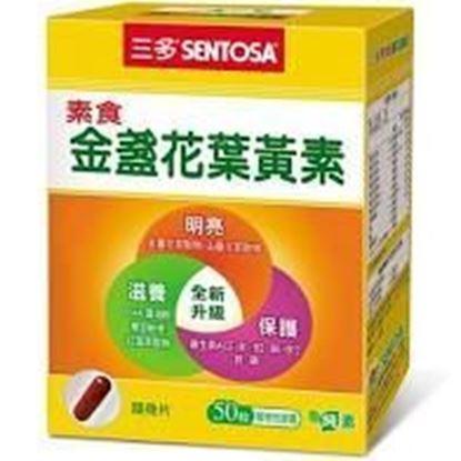 圖片 三多素食金盞花葉黃素 (50粒/盒)