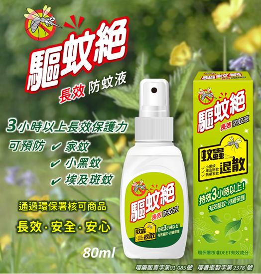 圖片 驅蚊絕長效防蚊液