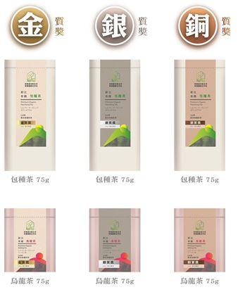 圖片 有機包種比賽茶:75克(2兩)/罐