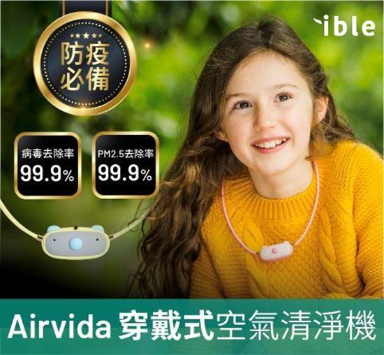 圖片 Airvida C1 兒童穿戴式空氣清淨機