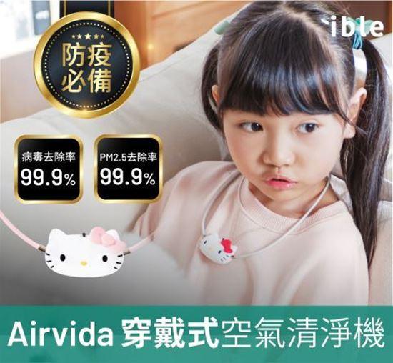 圖片 Airvida C1 holle kitty 穿戴式空氣清淨機