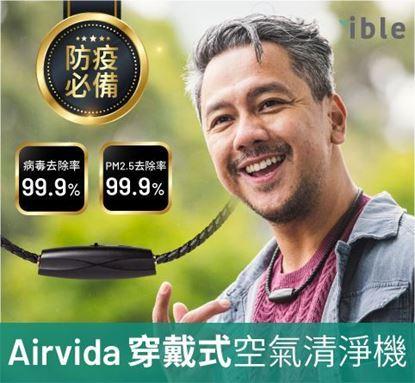 圖片 Airvida M1 穿戴式空氣清淨機