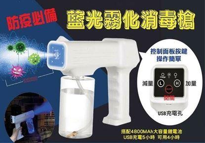 圖片 藍光霧化消毒槍