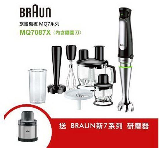 圖片 德國百靈BRAUN手持式食物處理機(食物攪拌棒) MQ7087X (內附14大配件)