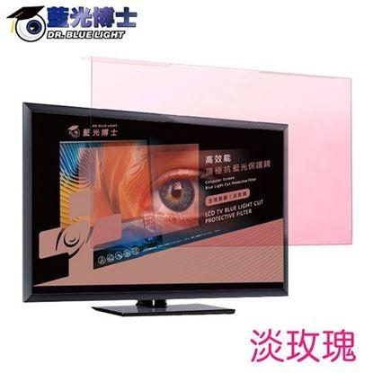圖片 頂級抗藍光液晶螢幕護目鏡