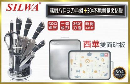 圖片 西華精鍛八件式刀具組 + 304不鏽鋼雙面砧板