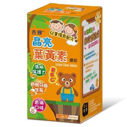 圖片 杏輝 晶亮葉黃素嚼錠(兒童專用)/60粒