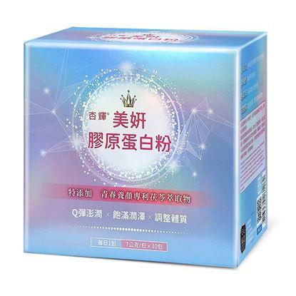 圖片 美妍膠原蛋白粉(新) 30包/盒